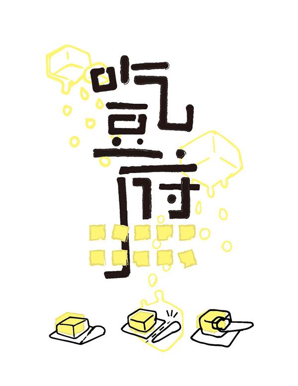 吃豆府ChiTofu.jpg