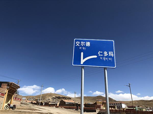仁多玛村.JPG